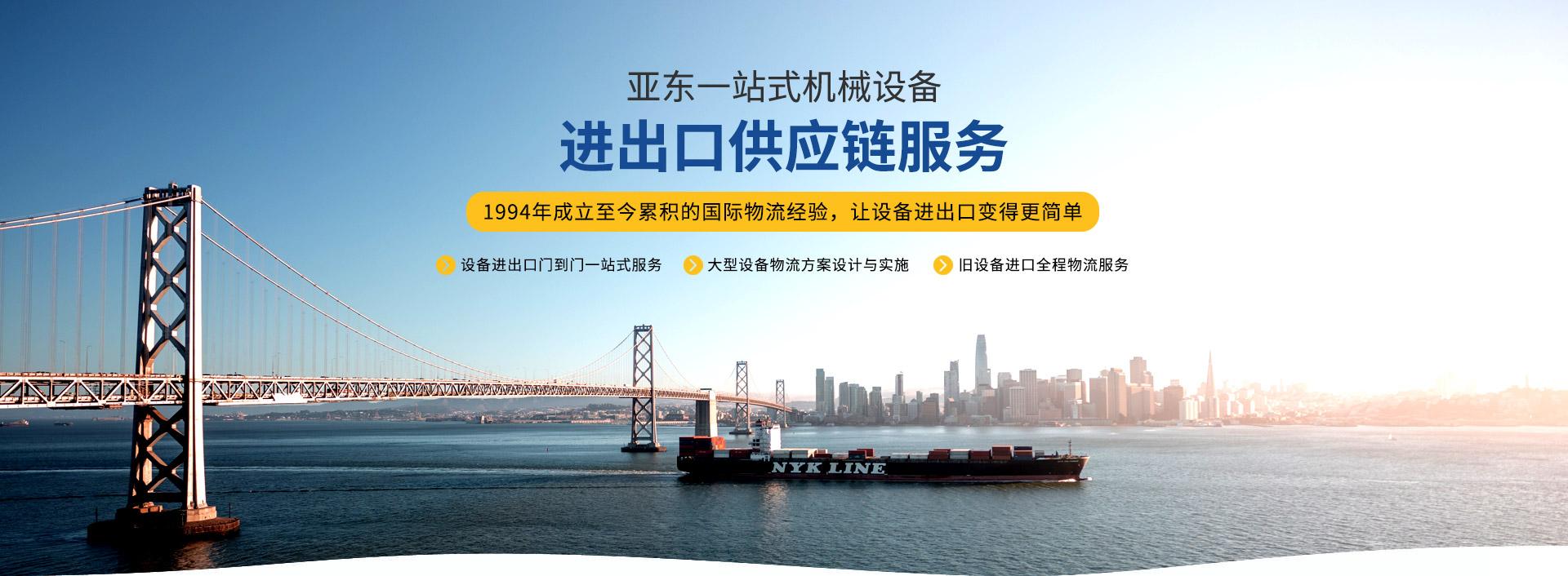 亚东供应链-一站式机械设备进供应链服务平台