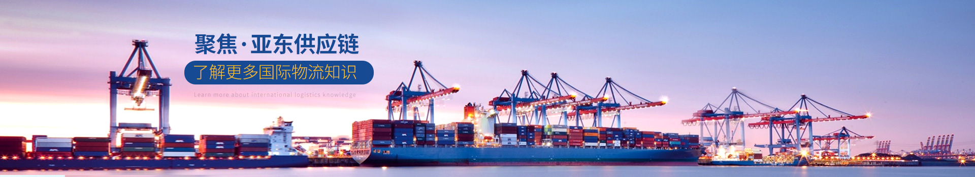 亚东供应链-了解更多国际物流知识