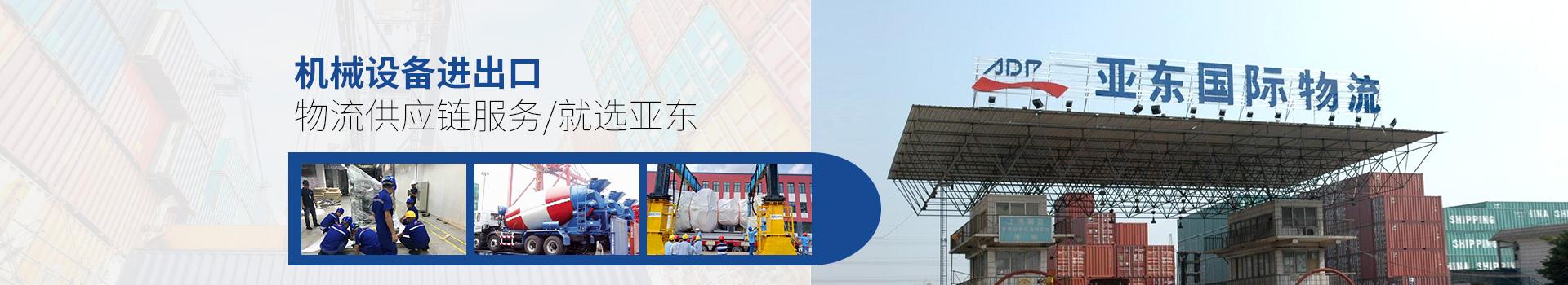 亚东供应链-机械设备进出口