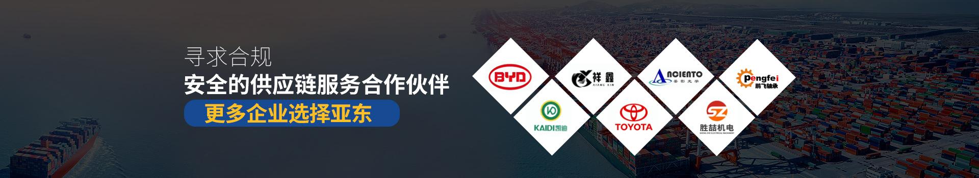 亚东供应链-寻求合规安全的供应链服务合作伙伴