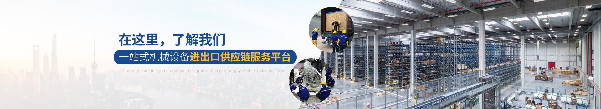 亚东供应链-一站式机械设备进出口供应链服务平台
