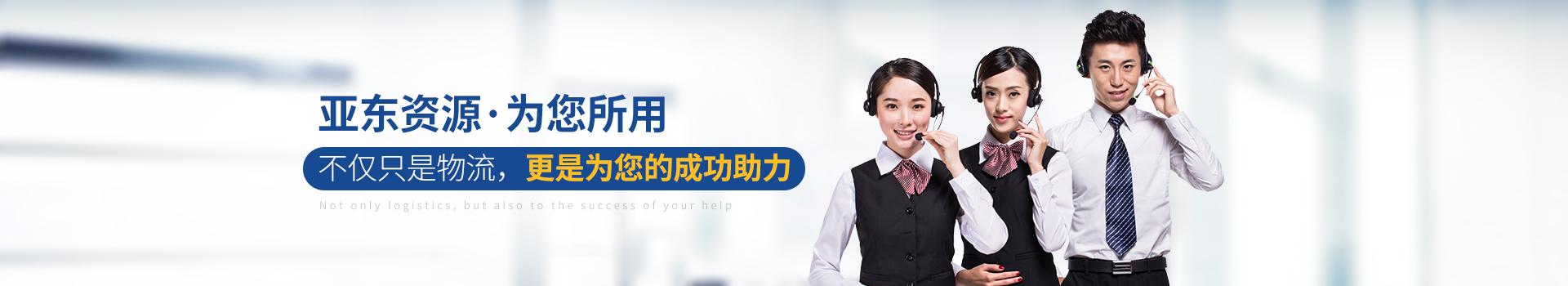亚东供应链-亚东资源·为您所用
