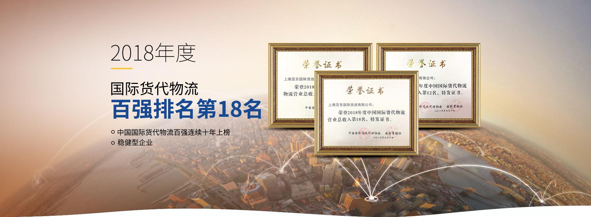 亚东供应链-国际货代物流百强排名第18名