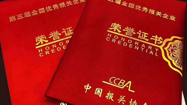 热烈祝贺亚东国际货运、亚东报关荣获第五届全国优秀报关企业